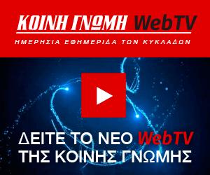 http://www.koinignomi.gr/sites/default/files/field/image/webtv_banner.png