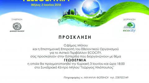 Εαπερίδα του ECOCITY με τη συνεργασία του Δήμου Μήλου  a03cc67959d
