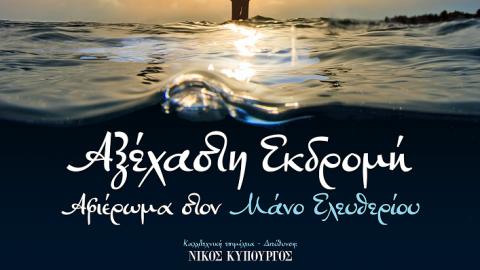 Axehasti_Ekdromi_2b.png?itok=8r58_K8z