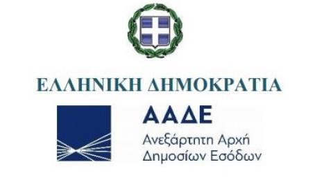 Ηλεκτρονικές διασταυρώσεις φορολογικών στοιχείων από την ΑΑΔΕ ...