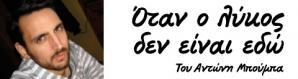 Εικόνα Αντώνης Μπούμπας