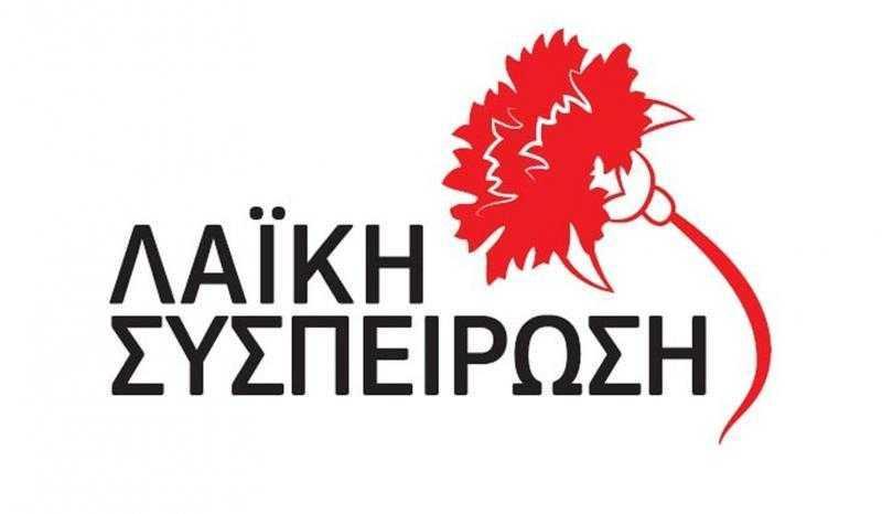 Αποτέλεσμα εικόνας για Συγκέντρωση-Ομιλία της Λαϊκής Συσπείρωσης στο Φιλώτι