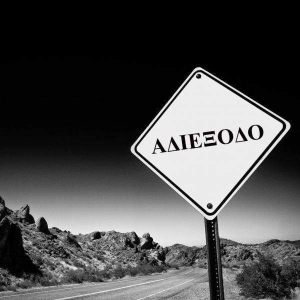 Αδιέξοδο και Αυτογνωσία των Σοφών | Κοινή Γνώμη