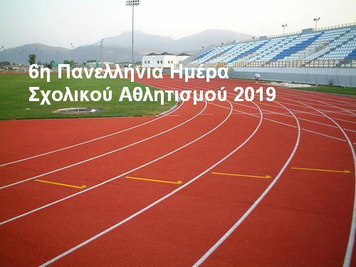 Αποτέλεσμα εικόνας για 6η πανελληνια ημερα σχολικου αθλητισμου